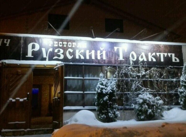 ресторан Рузский Трактъ