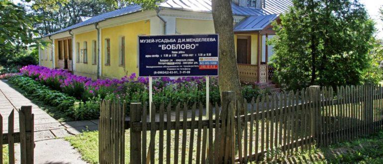 усадьба Менделеева в Боблово
